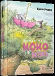 Книга Велика книга про Коко і Кірі