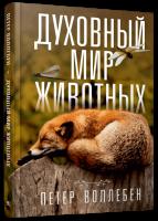 Книга Духовный мир животных