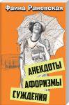 Книга Анекдоты. Афоризмы. Суждения