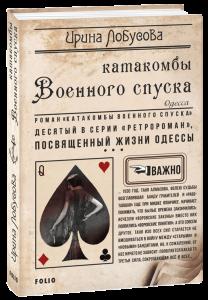 Книга Катакомбы Военного спуска