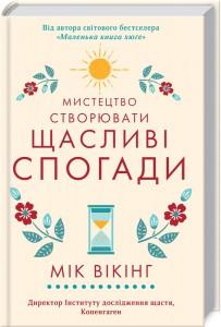 Книга Мистецтво створювати щасливі спогади
