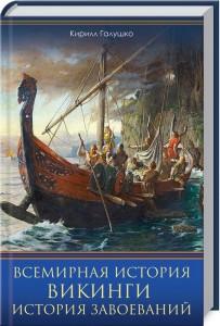 Книга Всемирная история. Викинги. История Завоеваний