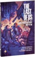 Книга The Last of Us. Одни из нас. Американские мечты