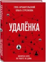Книга Удаленка. Экспресс-курс по работе из дома