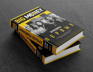 фото страниц Big Money. Принципы первых. Книга 2 #6