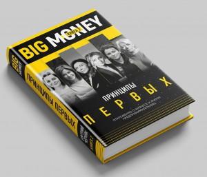 фото страниц Big Money. Принципы первых. Книга 2 #5