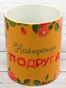 Подарок Чашка 'Найкраща подруга' (106898)