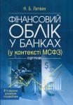 Книга Фінансовий облік у банках (у контексті МСФЗ)