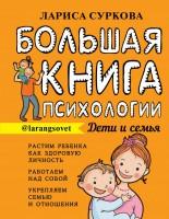 Книга Большая книга психологии. Дети и семья