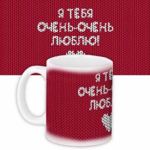 Подарок Чашка 'Я тебя очень сильно люблю' (112014)