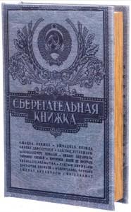 Подарок Книга-сейф 'Сберегательная книжка' (105428)