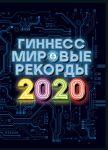 Книга Гиннесс. Мировые рекорды 2020