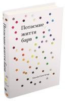 Книга Потаємне життя барв