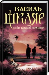 Книга Спів Божої пташки