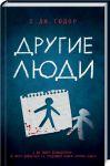Книга Другие люди