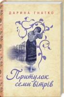 Книга Притулок семи вітрів