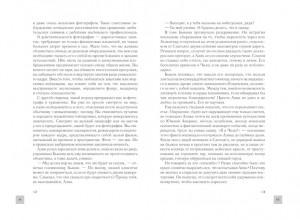 фото страниц Стрелы амазонок #5