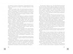 фото страниц Стрелы амазонок #11