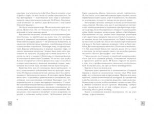 фото страниц Стрелы амазонок #2