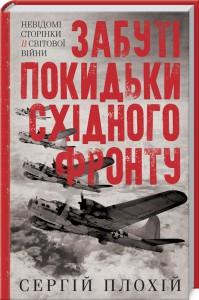 Книга Забуті покидьки східного фронту