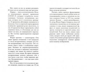 фото страниц Заражение. COVID-19, наука, общество и глобальный кризис #4