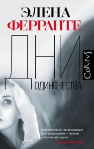 Книга Дни одиночества