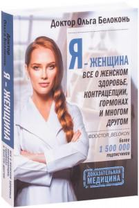 Книга Я - женщина. Все о гормонах, контрацепции, женском здоровье и многом другом