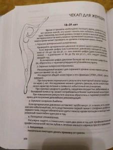 фото страниц Я - женщина. Все о гормонах, контрацепции, женском здоровье и многом другом #13