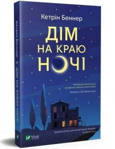 Книга Дім на краю ночі