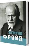 Книга Зіґмунд Фройд