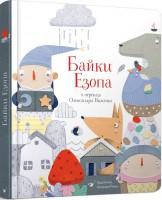 Книга Байки Езопа