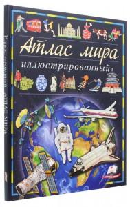 Книга Иллюстрированный атлас мира