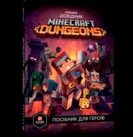 Книга Minecraft. Dungeons. Довідник
