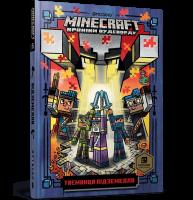 Книга Minecraft. Таємниця підземелля