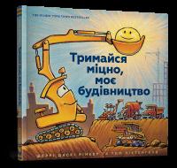Книга Тримайся міцно, моє будівництво