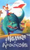 Книга Маляка і Крококовть