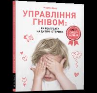 Книга Управління гнівом. Як реагувати на дитячі істерики