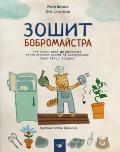 Книга Зошит бобромайстра
