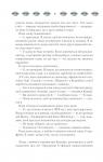 фото страниц Відверто про Клавдію #7