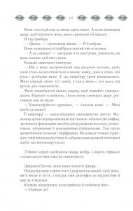 фото страниц Відверто про Клавдію #9