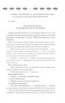 фото страниц Відверто про Клавдію #6