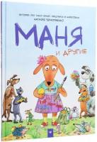 Книга Маня и другие