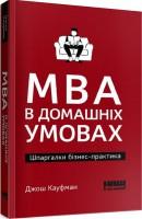 Книга MBA в домашніх умовах. Шпаргалки бізнес-практика