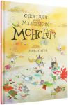 Книга Оповідки для маленьких монстрів