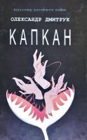 Книга Капкан