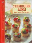 Книга Украшения блюд. Вкус и вдохновение