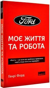 Книга Моє життя та робота
