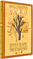 Книга Примівник. Магія мольфарів