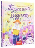 Книга Бджолина музика