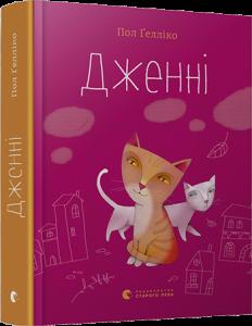 Книга Дженні